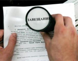как пенсионеру оформить завещание в беларуси сбросил одежду