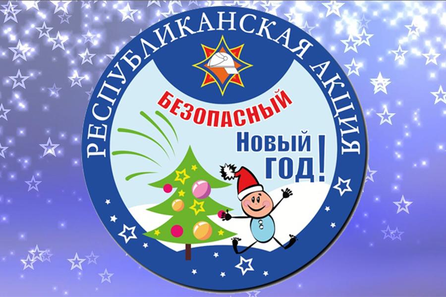В Витебской области стартует республиканская акция «Безопасный Новый год»