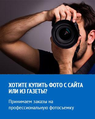 Принимаем заказы на профессиональную фотосъемку