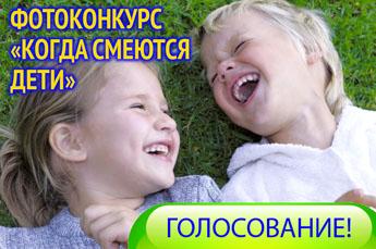 Конкурс когда смеются дети