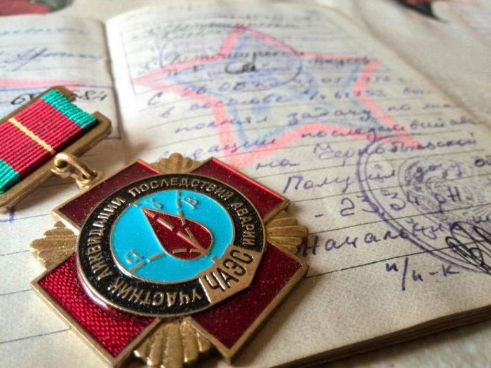 О пенсионном обеспечении граждан, пострадавших от катастрофы на Чернобыльской АЭС, других радиационных аварий