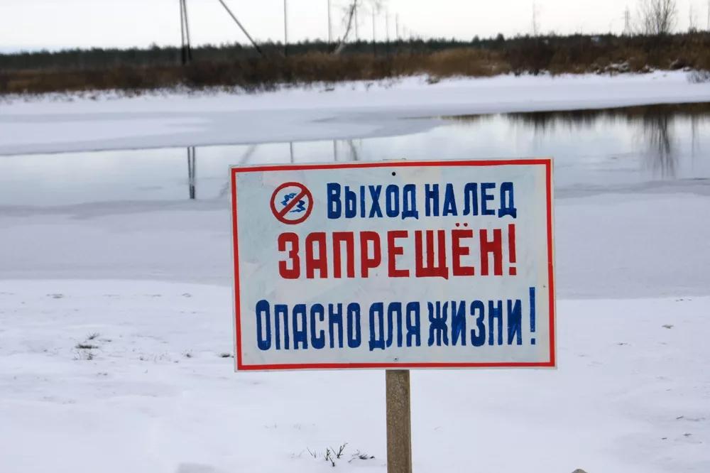 Выход на лед запрещен на территории Витебской области